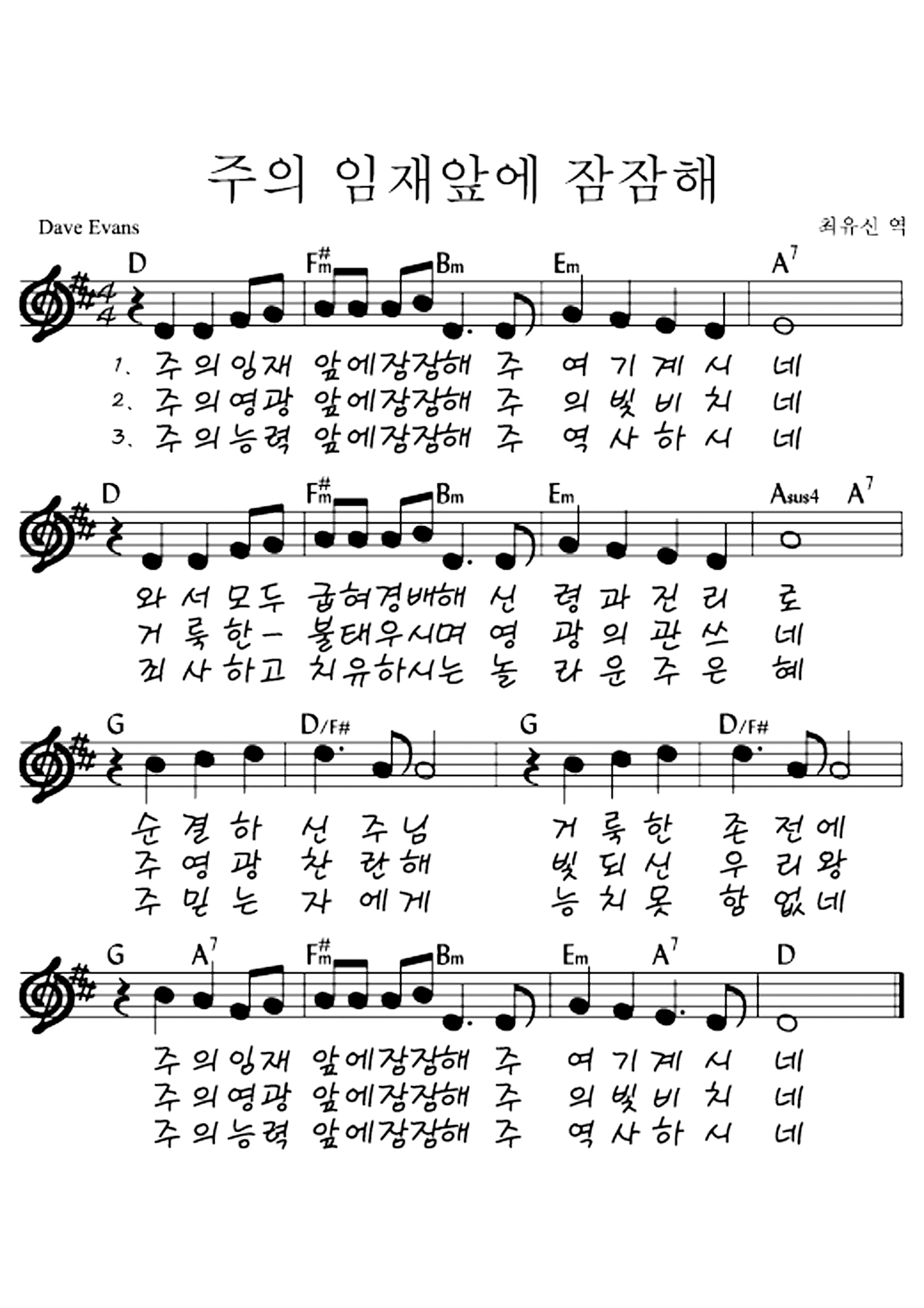 let the peace of god reign chords pdf